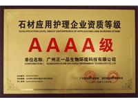 正一品石材护理AAAA级证书
