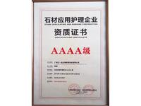 正一品石材应用护理AAAA级证书