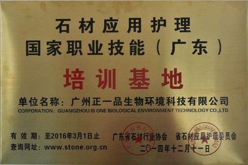 正一品石材应用护理国家职业技能(广东)培训基地